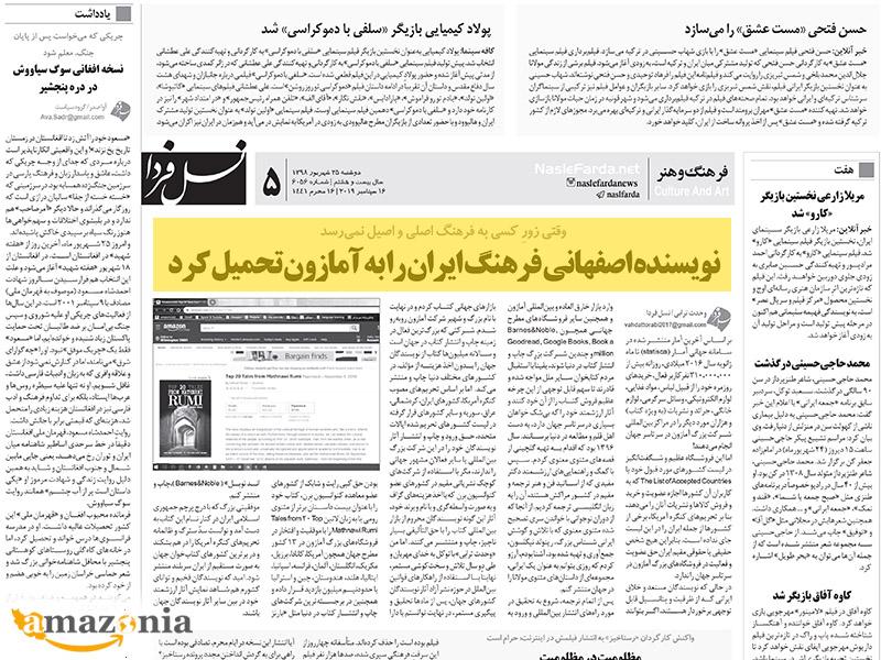 نویسنده اصفهانی فرهنگ ایران را به آمازون تحمیل کرد